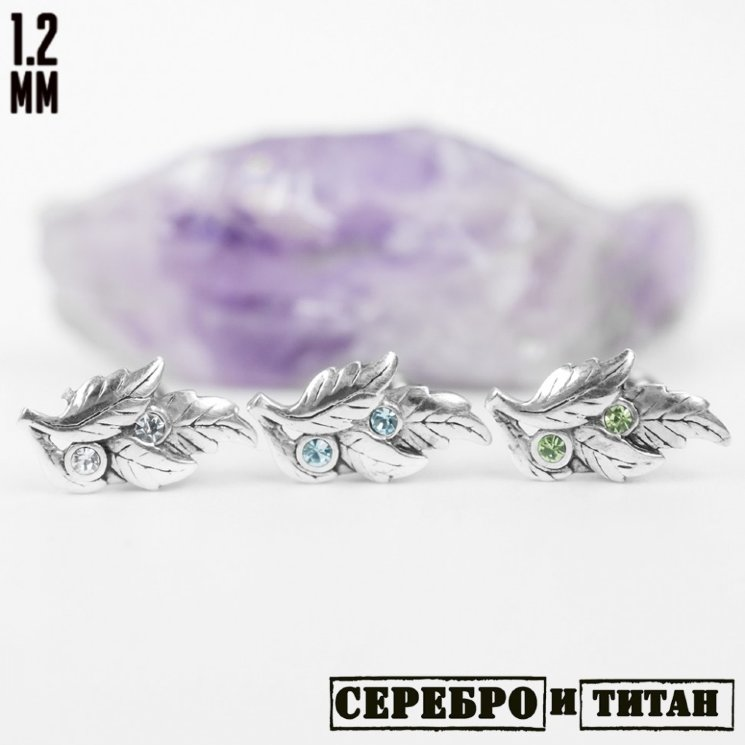 Хеликс crystal flowers Серебро